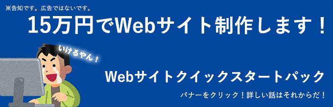 15万円でWebサイト制作します!Webサイトクイックスタートパック